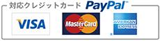 PayPal クレジットカード