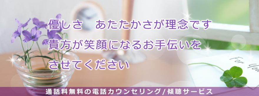 メンタルケア【通話料無料の電話カウンセリング/傾聴(話相手・愚痴聴き)】サービス